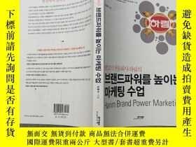 二手書博民逛書店(韓文原版)Harim罕見Brand Power MarketingY410278