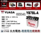 ✚久大電池❚YUASA 湯淺機車電瓶 YB7BL-A = 12N7A-3A 巨狼 AF125 豪爽 KTR KTR