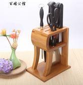 刀架廚房家用刀座置物架菜刀架收納架刀架  百姓公館