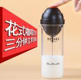 自動攪拌杯電動玻璃懶人咖啡杯