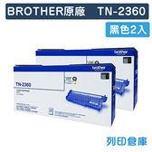 原廠碳粉匣 BROTHER 2黑組合包 TN-2360 /適用 Brother L2320D/L2360DN/L2365DW/DCP-L2520D/L2540DW