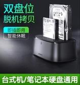 硬碟外接盒  硬碟外接盒3.5/2.5英寸通用台式機筆記本電腦機械ssd固態讀取器sata陣列 雙十二