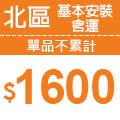 【北區】1600元-北區基本安裝含運
