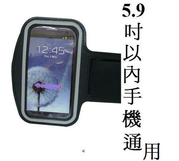 【促銷特賣】通用運動臂帶 手機運動臂套 htc new one x butterfly s s4 iphone 4 4s 5 s3 note 2 現貨