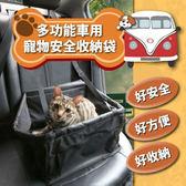 多功能車用寵物安全收納袋《Life Beauty》