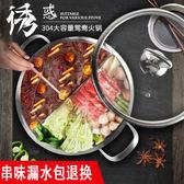 304不銹鋼鴛鴦鍋加厚復底通用鍋具家用湯鍋火鍋鍋電磁爐鍋 巴黎春天