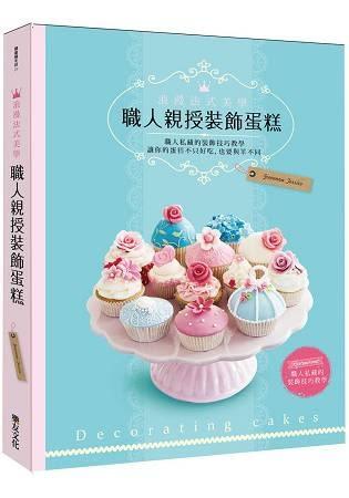 浪漫法式美學,職人親授裝飾蛋糕:職人私藏的裝飾技巧教學,讓你的蛋糕不只好吃,也要