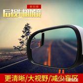 汽車用後視鏡小圓鏡 扇形廣角鏡倒車反光鏡無邊玻璃盲點鏡輔助鏡WD 溫暖享家