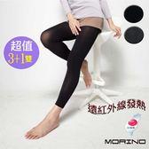 【MORINO摩力諾】女 保暖九分褲/內搭褲(超值4雙組)