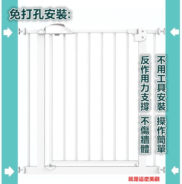 2017年新款  安全門欄 嬰兒圍欄 寵物柵欄 門欄樓梯防護欄 圍欄 自動回扣 雙向開關