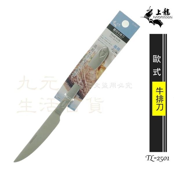【九元生活百貨】上龍 TL-2501 歐式牛排刀 排餐刀 西餐刀 鋸齒 不鏽鋼餐具