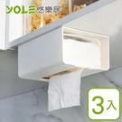 【YOLE悠樂居】無痕貼家用抽取式衛生紙架/紙巾盒-白(3入)