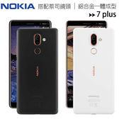 Nokia 7 plus 蔡司光學雙主鏡頭+蔡司前鏡頭6吋手機◆送筆記本