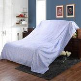 防塵罩蓋家具的防塵布沙發防塵布罩遮塵床罩裝修擋灰遮灰布大蓋布蓋巾可定製