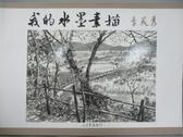 【書寶二手書T9/藝術_XGK】我的水墨素描_李美秀編