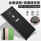 SONY Xperia XZ2 XZ2 Compact 手機殼 碳纖維背板+金屬邊框 保護殼 四角防摔 硬殼 簡約 保護套