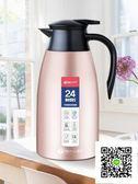 熱水壺 天喜保溫水壺家用保溫瓶大容量熱水瓶不銹鋼暖壺暖瓶開水壺保溫壺 歐歐流行館