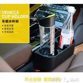 車載置物架 汽車用品置物盒車載多功能置物架車用水杯架手機架縫隙車內飲料架 潔思米