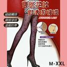 【衣襪酷】雙層假透膚褲襪 點點款 舒適保暖 台灣製 佳賀晴
