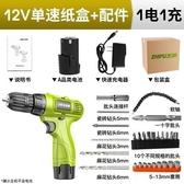 電鑽 芝浦12V鋰電鑽25V雙速充電鑽手槍電鑽多功能家用電動螺絲刀電起子【快速出貨】