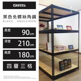 黑色免螺絲角鋼 (3x7x6_4層) 衣櫥架 水族架 架子 置物架【空間特工】B3070642