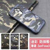 華碩 ZenFone 3 ZE552KL ZE520KL Max ZC520TL ZC553KL手機殼 保護殼 全包 防摔 迷彩手機殼