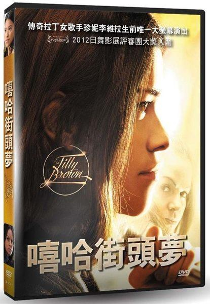 嘻哈街頭夢 DVD(購潮8)