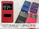 加贈掛繩【Tyson顯示視窗】蘋果APPLE iPhone 5s 6s 7 8 Plus + SE X iX 手機皮套保護殼側翻側掀書本套