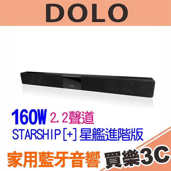 DOLO STARSHIP [+] 星艦進階版 藍芽喇叭,160W 2.2聲道全方位 藍牙音響,可置放於電視螢幕下