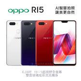 OPPO R15  6.28吋全螢幕  紅/白/紫 贈9H玻璃貼