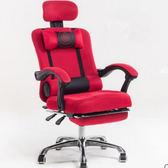 電腦椅家用辦公椅網布職員椅升降轉椅可躺擱腳休閒座椅子 古梵希igo