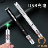 雷射筆USB充電鐳射筆激光筆紅光綠光沙盤售樓射筆【宅貓醬】