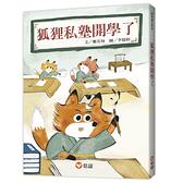 狐狸私塾開學了