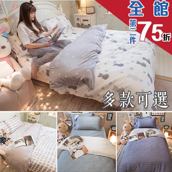 雙人薄床包與兩用被四件組