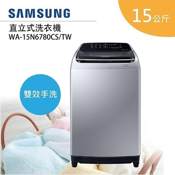 【含基本安裝+舊機回收】SAMSUNG 三星 WA15N6780CS/TW 15KG 雙效手洗 變頻直立洗衣機