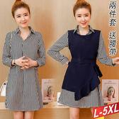 兩件式條紋不規則造型上衣+綁帶 L~5XL【858529W】【現+預】☆流行前線☆
