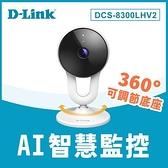 D-LINK DCS-8300LH (V2) Full HD Full HD 無線網路攝影機