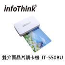 InfoThink 藍芽USB雙介面 晶...