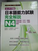 【書寶二手書T8/語言學習_ZJG】日本語能力試驗-完全解說N4_渡邊亞子