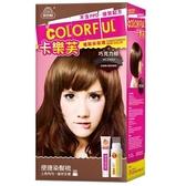 卡樂芙優質染髮霜-巧克力棕(含A/B劑)【買就送馬鞭草沐浴120ML】