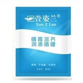 慾望之都送潤滑液 潤滑液 按摩油 用品 Xun Z Lan‧水溶性潤滑液隨身包