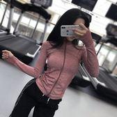 【新年鉅惠】高領運動外套女長袖瑜伽健身服上身緊身跑步顯瘦拉錬衫彈力速干冬