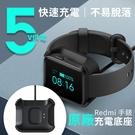 Redmi Watch 紅米手錶 小米手錶超值版 原廠充電底座 充電器 充電座 充電線 快速充電