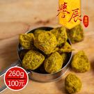 【譽展蜜餞】薑黃梅 260g/100元...
