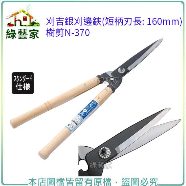 【綠藝家】刈吉銀刈邊鋏(短柄.刃長: 160mm)樹剪N-370
