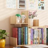 小書架簡易桌上宿舍學生用辦公桌書桌面置物架收納簡約現代省空間 【米娜小鋪】