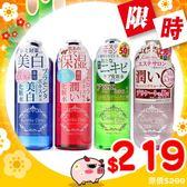 日本Esthe Dew 淨白化妝水/保濕化妝水/蘆薈保濕爽膚水/櫻花限定版 500ml 多款供選