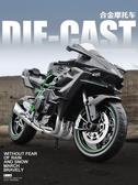 汽車模型 玩具摩托車模型合金仿真川崎H2R模型汽車模型擺件賽車重型機車
