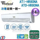 【信源】14坪【Whirlpool 惠而浦 冷專定頻一對一】ATI-HR80NA+ATO-HR80NA 含標準安裝