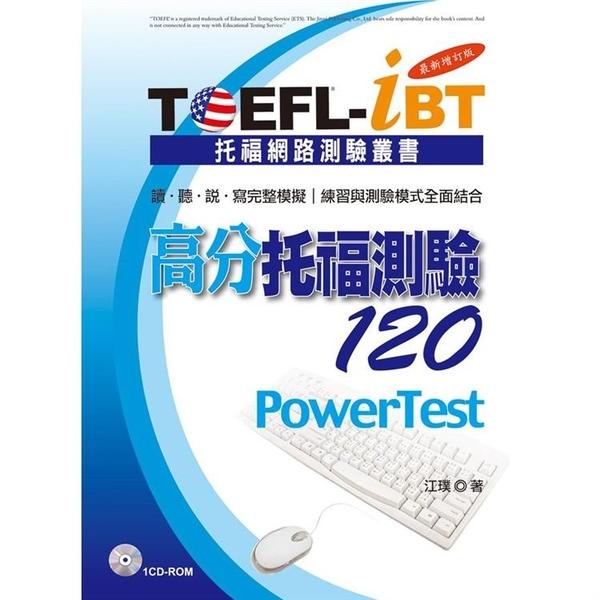TOEFL iBT高分托福測驗120【最新增訂版】